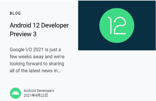 谷歌推出Android 12的第三个开发者预览