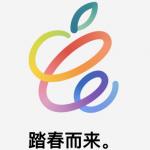 苹果春季发布会时间确定,多款新品曝光