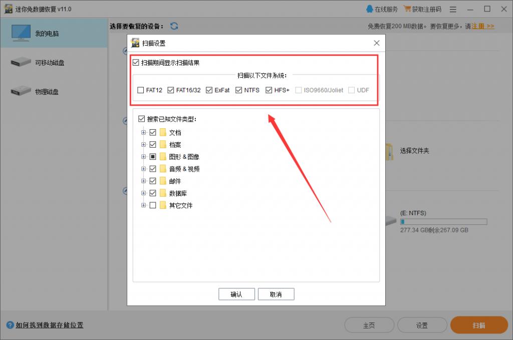 新增支持exfat文件系统
