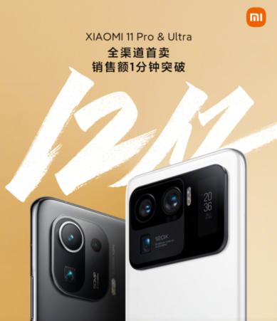 小米11 Pro/Ultra首销