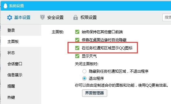 更改QQ面板设置