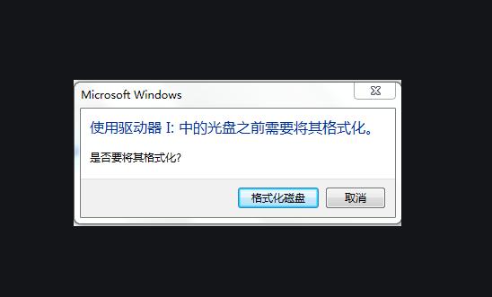 U盘插入电脑提示需要格式化