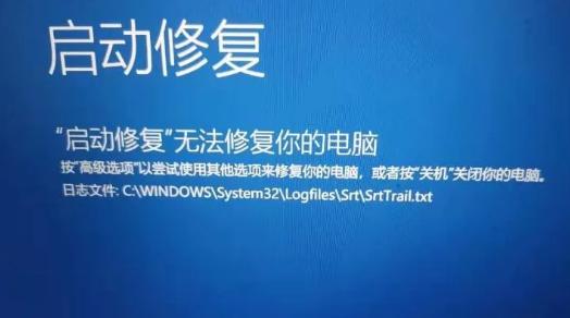 电脑启动修复
