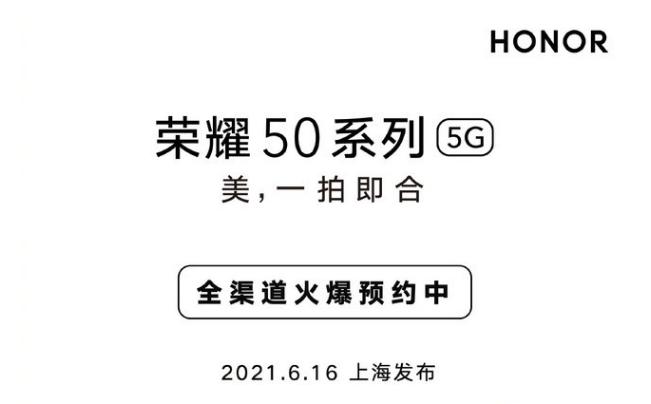 荣耀50系列