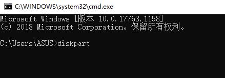 输入diskpart,进入diskpart 目录