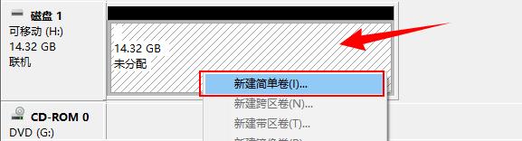 """右键单击U盘,选择""""新建简单卷"""""""