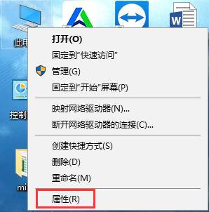"""第一步:鼠标右键单击""""此电脑""""-""""属性"""""""