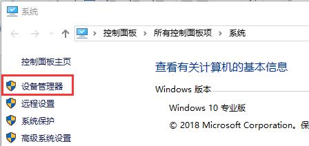 """第二步:在控制面板主页,点击""""设备管理器"""""""