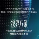 华为首款MiniLED智慧屏将发布