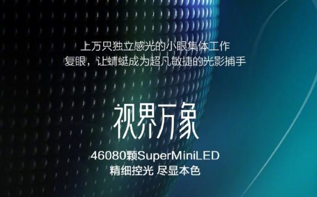 华为首款MiniLED智慧屏