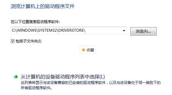 输入C:\WINDOWS\SYSTEM32\DRIVERSTORE\