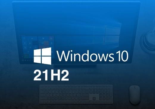 微软发布Win10 21H2系统