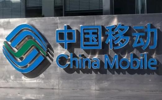 中国移动成立芯片公司