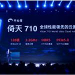 阿里发布128核自研CPU:5nm工艺