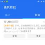 腾讯手机管家短信拦截引擎能力升级