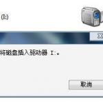 硬盘在电脑上显示不出来怎么办